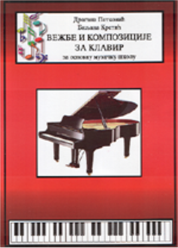Piano Pieces & Exercises (Serbia)